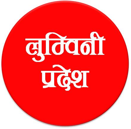 Lumbini Pradesh