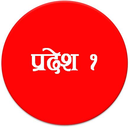 Pradesh 1