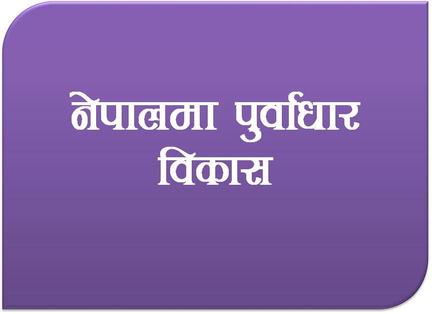 Nepal maa Purbadhar Bikash